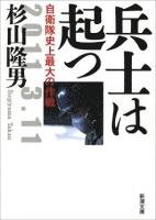 兵士は起つ―自衛隊史上最大の作戦―(新潮文庫)