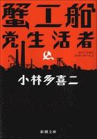 『蟹工船・党生活者』の電子書籍