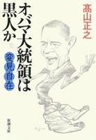変見自在 オバマ大統領は黒人か(新潮文庫)