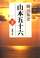 山本五十六(下)