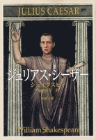 ジュリアス・シーザー(新潮文庫)