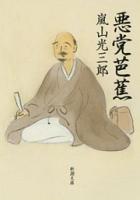 悪党芭蕉(新潮文庫)