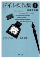 ドイル傑作集(II)―海洋奇談編―(新潮文庫)