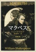 マクベス(新潮文庫)