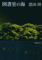 図書室の海(新潮文庫)