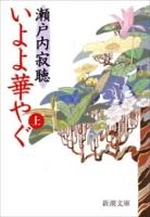 いよよ華やぐ(上)(新潮文庫)