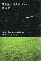 『流れ星が消えないうちに』の電子書籍