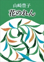 花のれん(新潮文庫)