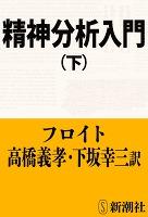 精神分析入門(下)(新潮文庫)