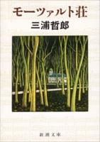 モーツァルト荘(新潮文庫)