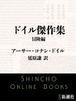 ドイル傑作集 冒険編(新潮文庫)