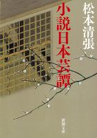 小説日本芸譚