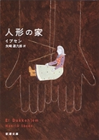 人形の家(新潮文庫)