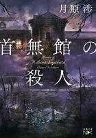 首無館の殺人(新潮文庫)