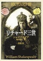リチャード三世(新潮文庫)