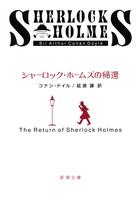 シャーロック・ホームズの帰還(新潮文庫)