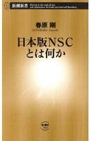 日本版NSCとは何か(新潮新書)
