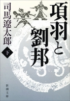 項羽と劉邦(下)(新潮文庫)