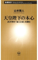 天皇陛下の本心―25万字の「おことば」を読む―(新潮新書)