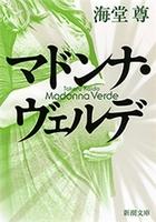 【期間限定価格】マドンナ・ヴェルデ(新潮文庫)【電子特典付き】