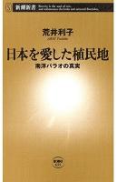 日本を愛した植民地―南洋パラオの真実―(新潮新書)