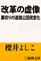 改革の虚像―裏切りの道路公団民営化―(新潮文庫)