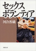 セックスボランティア(新潮文庫)