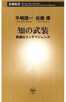 知の武装―救国のインテリジェンス―(新潮新書)