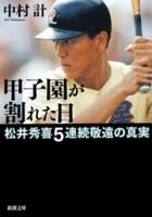甲子園が割れた日―松井秀喜5連続敬遠の真実―(新潮文庫)