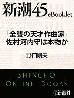 『「全聾の天才作曲家」佐村河内守は本物か―新潮45eBooklet』の電子書籍