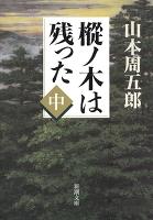 樅ノ木は残った(中)