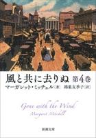 風と共に去りぬ 第4巻(新潮文庫)