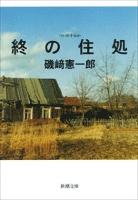 終の住処(新潮文庫)