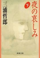 夜の哀しみ(下)(新潮文庫)