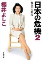 日本の危機2―解決への助走―(新潮文庫)