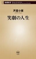 笑劇の人生(新潮新書)