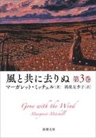 風と共に去りぬ 第3巻(新潮文庫)
