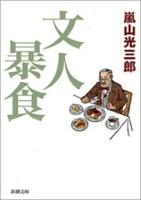 文人暴食(新潮文庫)