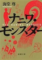 【期間限定価格】ナニワ・モンスター(新潮文庫)【電子特典付き】