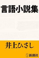 言語小説集(新潮文庫)