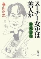 変見自在 スーチー女史は善人か(新潮文庫)