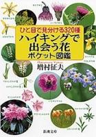 ひと目で見分ける320種 ハイキングで出会う花ポケット図鑑(新潮文庫)
