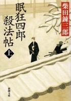 眠狂四郎殺法帖(上)(新潮文庫)