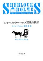 シャーロック・ホームズ最後の挨拶(新潮文庫)