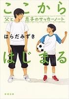 ここからはじまる―父と息子のサッカーノート―(新潮文庫)