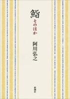 鮨 そのほか(新潮文庫)