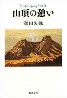 山頂の憩い―『日本百名山』その後―(新潮文庫)