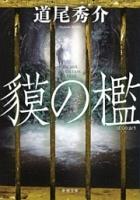 貘の檻(新潮文庫)