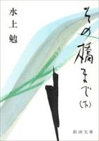 その橋まで(下)(新潮文庫)