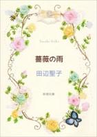 薔薇の雨(新潮文庫)